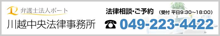 弁護士法人ポート 川越中央法律事務所 法律相談・ご予約(受付9:30~18:00)049-223-4422
