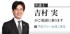 弁護士吉村実がご相談に乗ります プロフィールはこちら